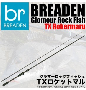 Rod Breaden 13 Rocket Maru